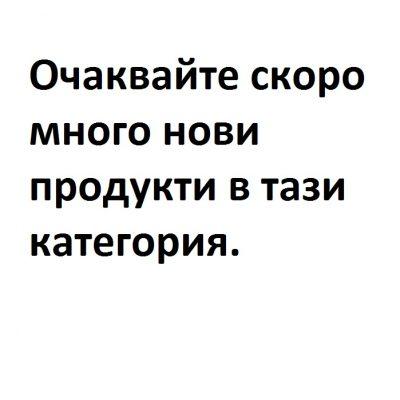 Очаквайте скоро ….